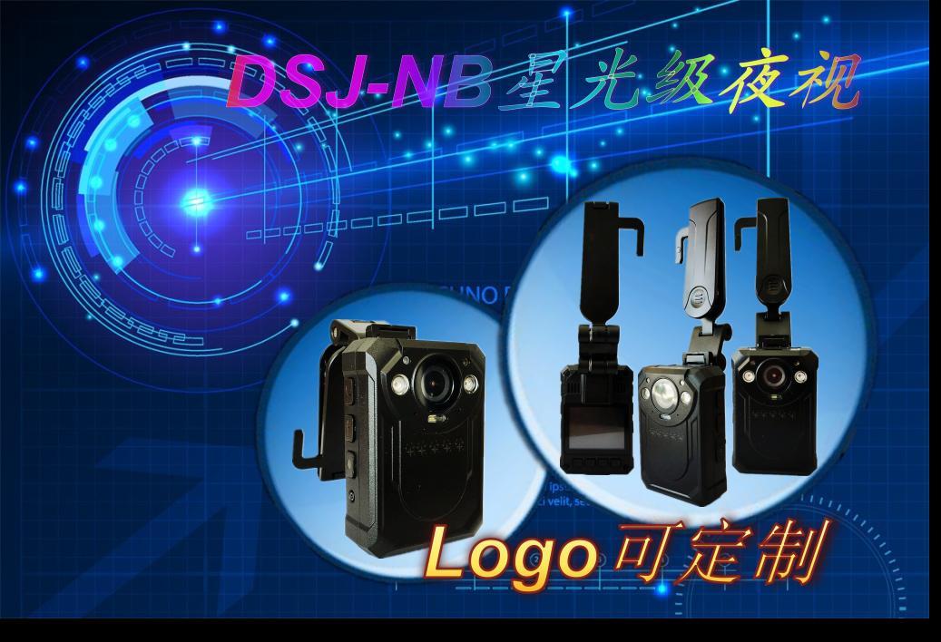 DSJ-NB星光级高清执法记录仪