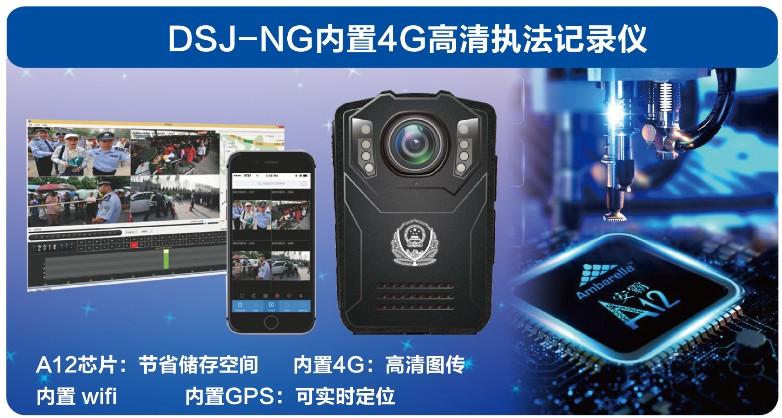 DSJ-NG内置4G高清执法记录仪
