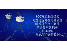 DASLZ-19新型多功能机动车雷达测速仪